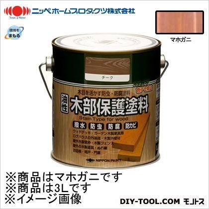 ニッペホーム 油性木部保護塗料 マホガニ 3L