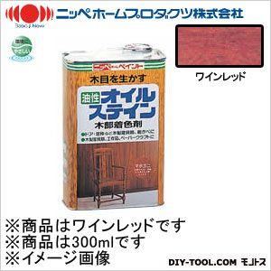 オイルステイン(油性合成樹脂塗料) ワインレッド 300mL