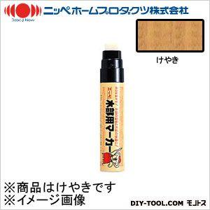 ニッペホーム 木部用マーカー(大型) けやき 30g W-4