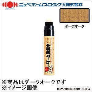 ニッペホーム 木部用マーカー(大型) ダークオーク 30g W-1