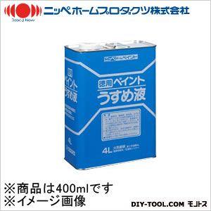 ニッぺ徳用ペイントうすめ液400ML  400mL