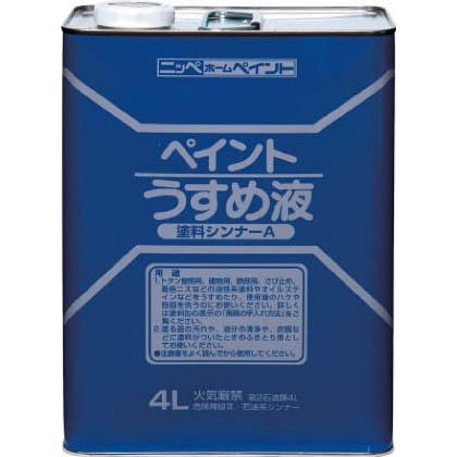 徳用ペイントうすめ液  4L
