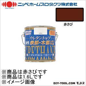 ニッペホーム 油性ウレタントップ 赤さび 1.6L 14