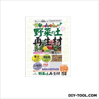 野菜の土の再生材  5L