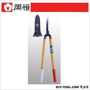 岡恒 刈込鋏55型  665mm 204