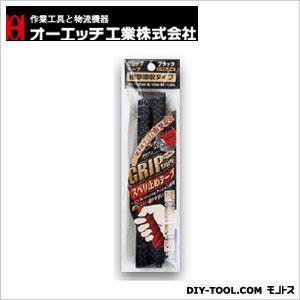 グリップテープ 衝撃吸収タイプ ブラック (GTS-BK)