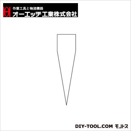 OH クサビ 玄能用 D-7.5   WD-7.5