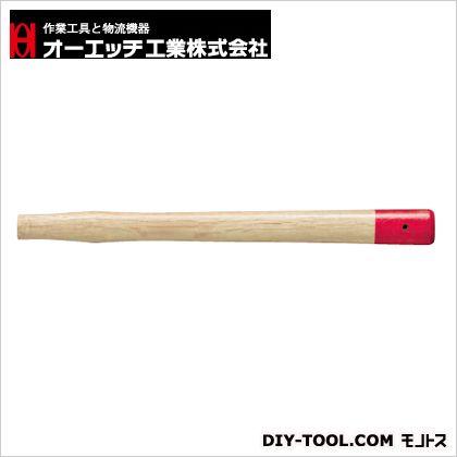 OH 木柄 真鍮ハンマー用   BS-10W