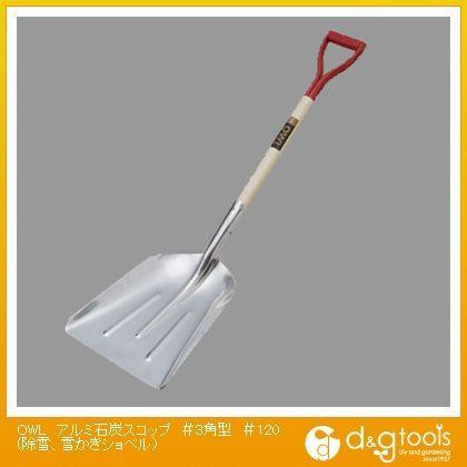 アルミ石炭スコップ #3角型 #120  (除雪、雪かきショベル)   701083