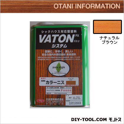 大谷塗料 VATON カラーニス ナチュラルブラウン 0.7L
