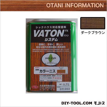 大谷塗料 VATON カラーニス ダークブラウン 0.7L