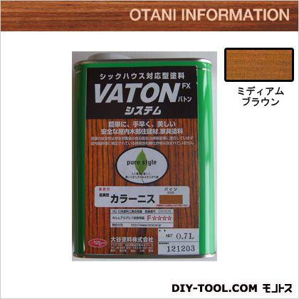 大谷塗料 VATON カラーニス ミディアムブラウン 0.7L