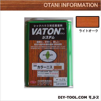 大谷塗料 VATON カラーニス ライトオーク 0.7L