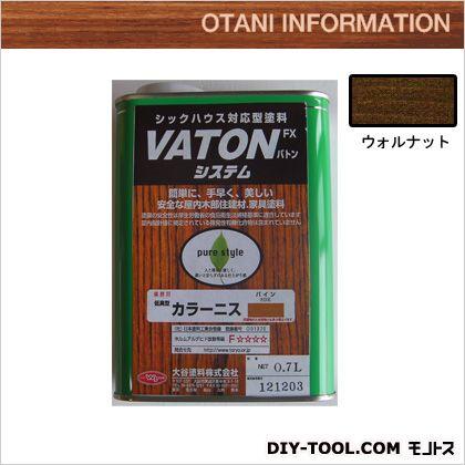 大谷塗料 VATON カラーニス ウォルナット 0.7L