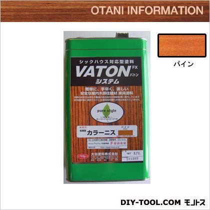 大谷塗料 VATON カラーニス パイン 3.7L