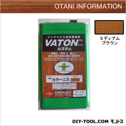 大谷塗料 VATON カラーニス ミディアムブラウン 3.7L