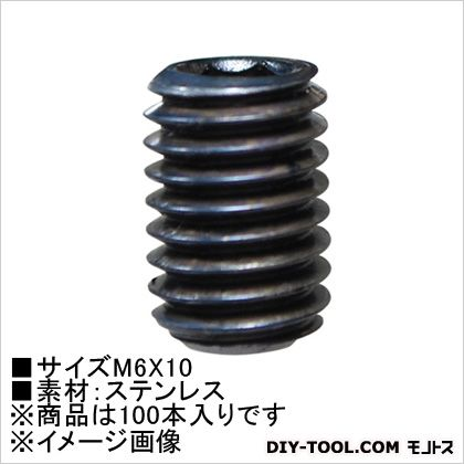 六角穴付トメネジ クボミサキ M6×10 (62296) 100本