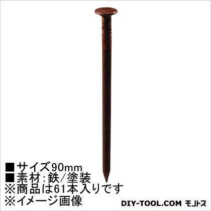 カラーN釘  90mm HP-384 61 本