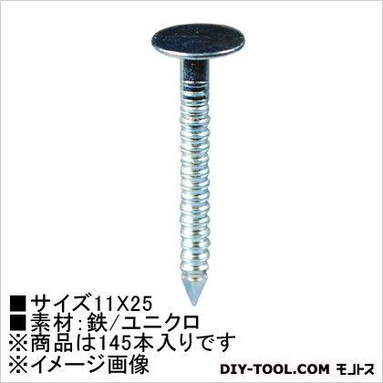 シングル釘 11×25 (HP-406) 145本