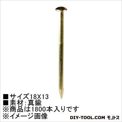 真鍮釘 丸頭  18×13 250g HP1093 1800 本