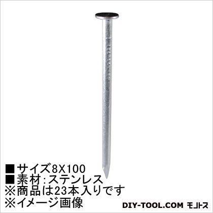 ステン釘 平頭  8×100 HP1097 23 本