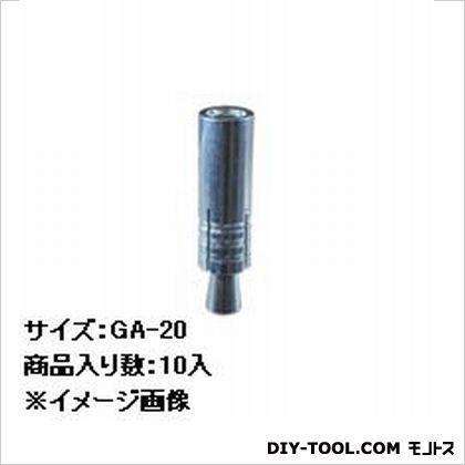 大里 グリップアンカーGA   GA20 10 本