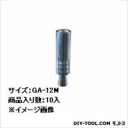 大里 グリップアンカーGA   M12 10 本