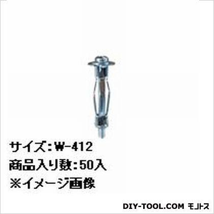 ウォールアンカー   W-412 50) 50 本