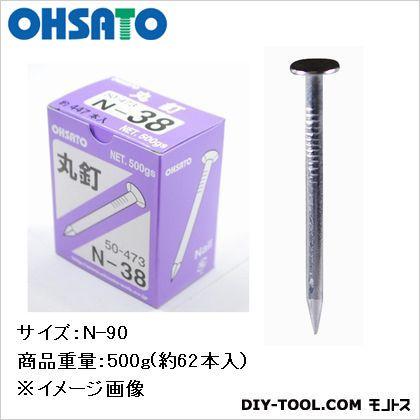 丸釘 N-90 (50-478) 約 62本