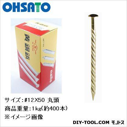 真鍮 スクリュー釘 丸頭   50-405 約 400 本