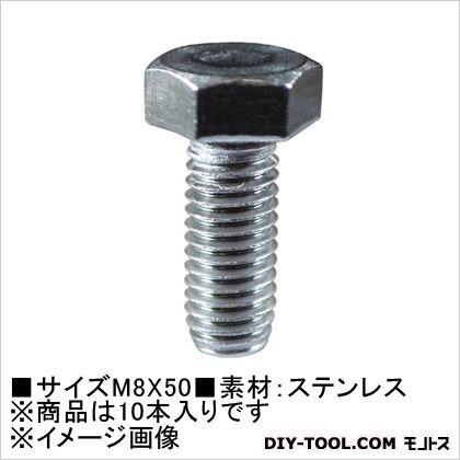 六角ボルト(ステン) M8×50 (60663) 10本