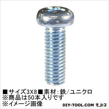 ユニクロ 小ねじ なべ頭 3×8   (61-002) 50本