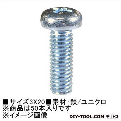 ユニクロ 小ねじ なべ頭  3×20  61-005 50 本