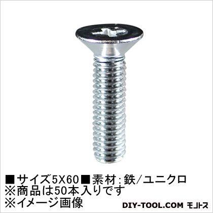 ユニクロ 小ねじ 皿頭 5×60  (61-130) 50本