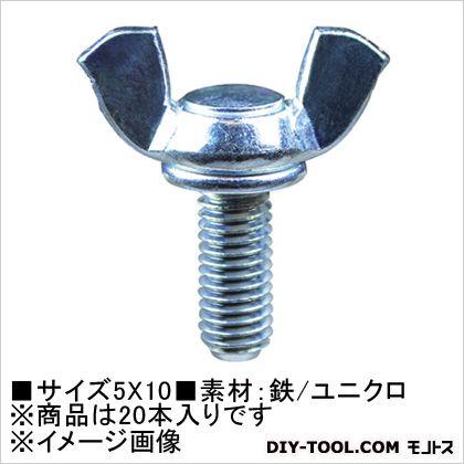 蝶ボルト(ユニクロ)  5×10 61-361 20 本