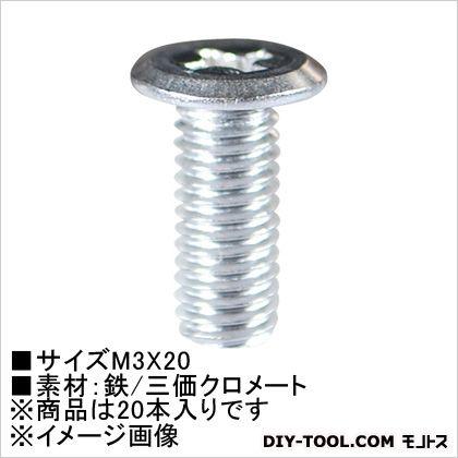 超極低頭小ねじ(ステン)  M3×20 61-554 20 本