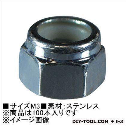 ナイロンナット(ステン) M3 (61-601) 100本
