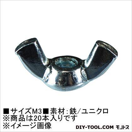 ユニクロ 蝶ナット M3 (61-641) 20本