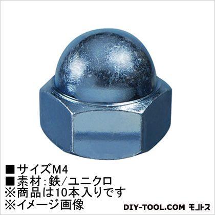 メッキ 袋ナット M4 (61962) 10本