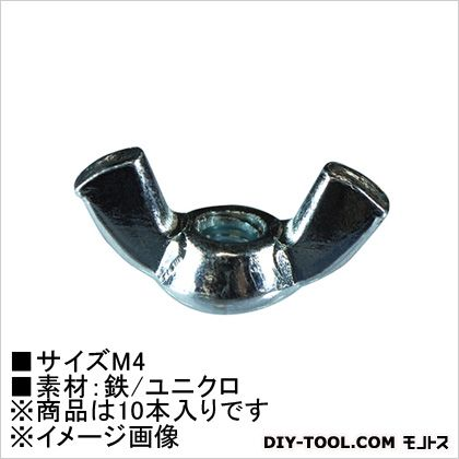 メッキ 蝶ナット M4 (61972) 10本