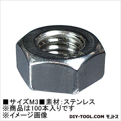 六角ナット(ステン)  M3 62011 100 本