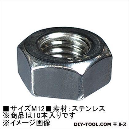 六角ナット(ステン) M12 (62017) 10本