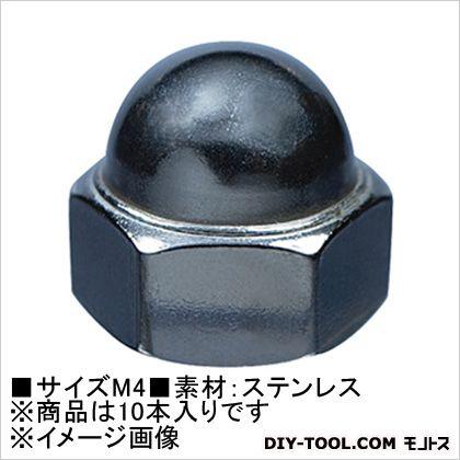袋ナット(ステン) M4 (62022) 10本