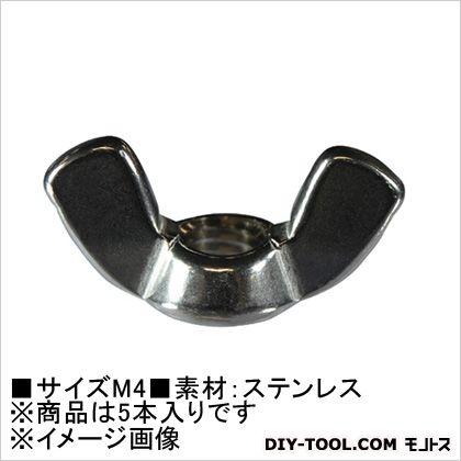 蝶ナット(ステン) M4 (62032) 5本