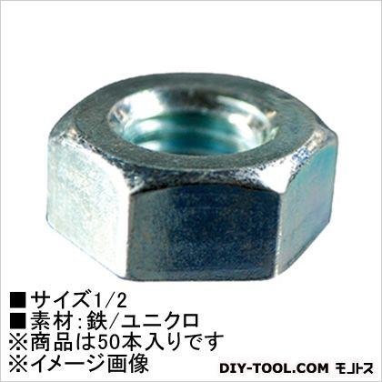 ユニクロ 六角ナット  1/2 62065 50 本