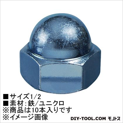 ユニクロ 袋ナット  1/2 62075 10 本