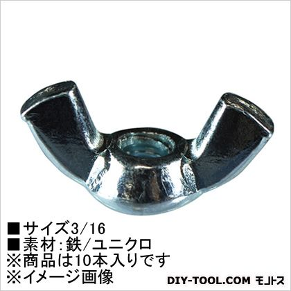 ユニクロ 蝶ナット  3/16 62076 10 本