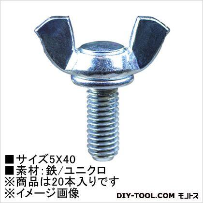 蝶ボルト  5×40  62092 20 本