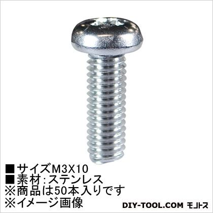 小ねじなべ頭(ステン) M3×10  (62483) 50本