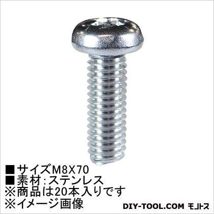 小ねじなべ頭(ステン)  M8×70  62525 20 本